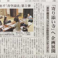 yamaguchi20130608.jpg