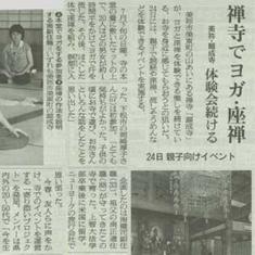 asahi20130814.jpg