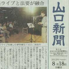 yamaguchi20130818.jpg