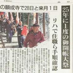yamaguchi20150215.jpg